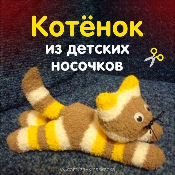 КОТЁНОК ИЗ ДЕТСКИХ НОСОЧКОВ Простая в исполнении и милая поделкаКак сшить игрушкуБольше всего для этой поделки подойдут махровые носочки: они и поплотнее, и помягче, но при этом не такие