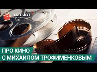 LIVE: Про кино с Михаилом Трофименковым
