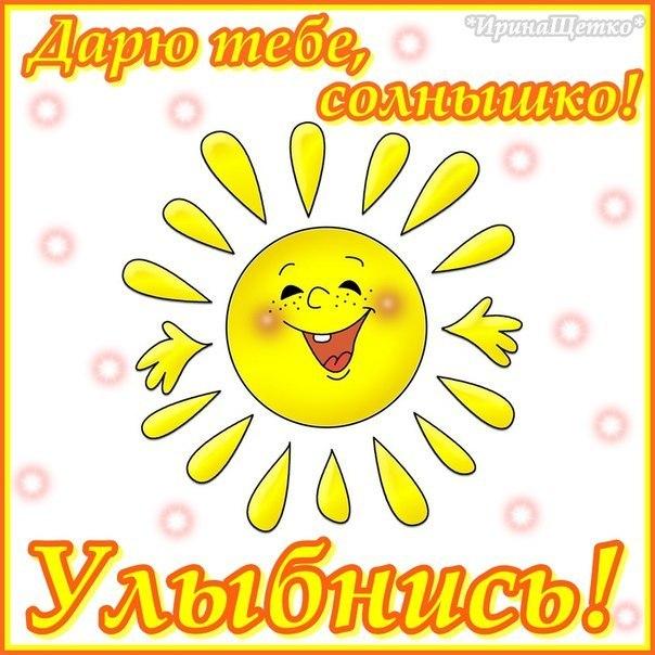 картинки с надписью улыбнись солнышко