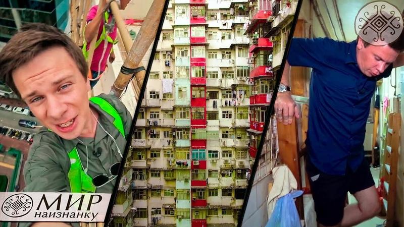 ГОНКОНГ обратная сторона жизни города миллионеров Китай Мир наизнанку 11 сезон 13 серия