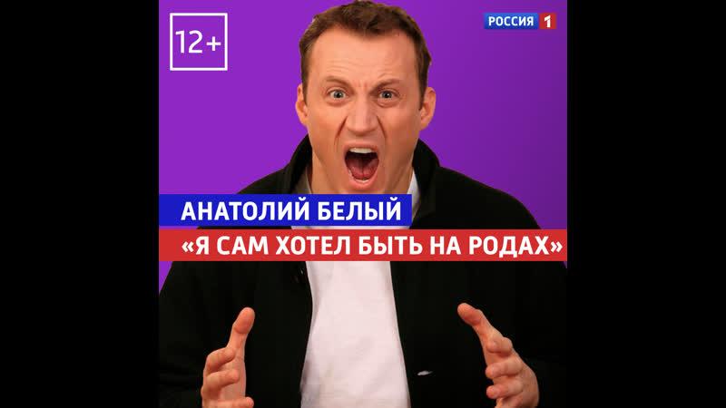 Анатолий Белый присутствовал на родах Судьба человека с Борисом Корчевниковым Россия 1