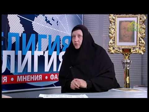 Церковь и общество От 8 апреля Беседа с монахиней Евфросинией Матвеевой
