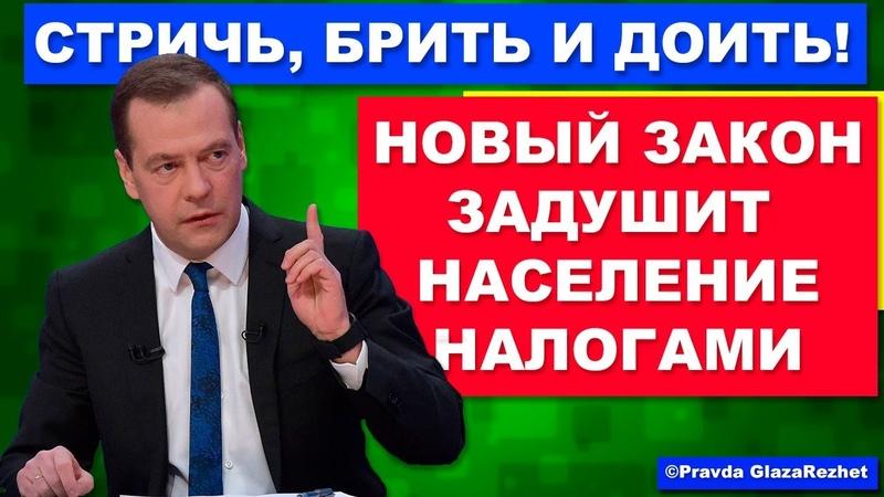 Срочно Новый закон правительства задушит население налогами Pravda GlazaRezhet