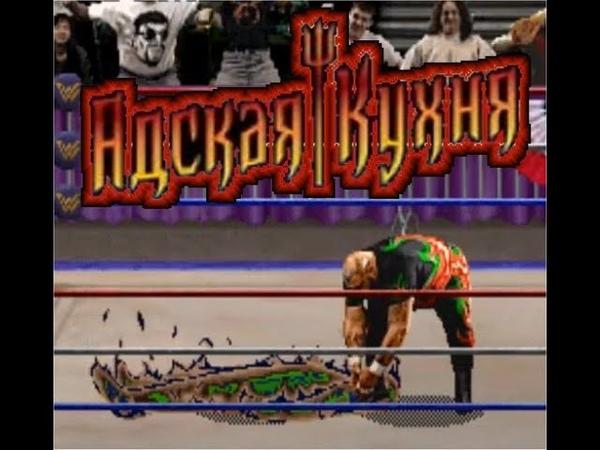 Адская Кухня WWF WrestleMania Arcade