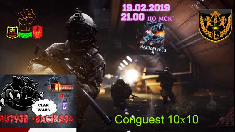 ➣ Battlefield 4 BagiraKom VS Игр Сообщество LEV 10х10