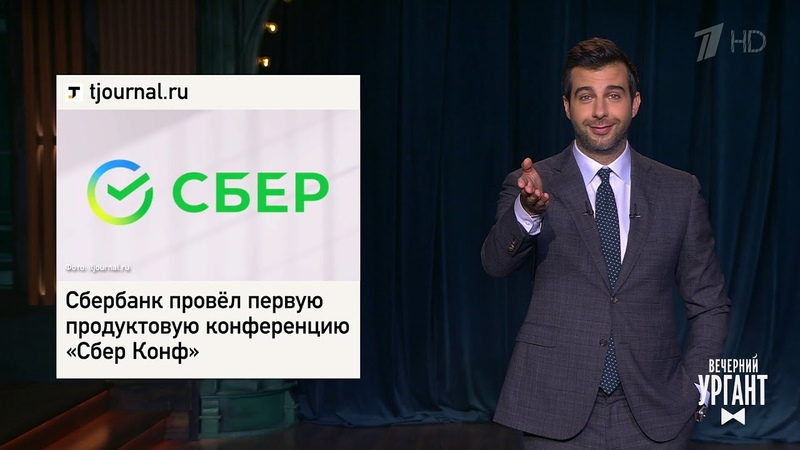 Про обновление Сбера слияние Яндекса и Тинькофф Банк и почему Сергей Жигунов похож на Лунтика