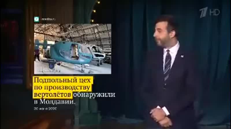 🚁🚁🚁 Новость про вертолёты из Криулян настолько забавная что её обсудили в передаче Вечерний Ургант
