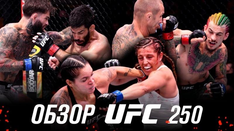 ОБЗОР UFC 250 ВСЕ БОИ Аманда Нуньес Коди Гарбрандт Шон О'Мелли Алджамэйн Стерлинг Ассунсао