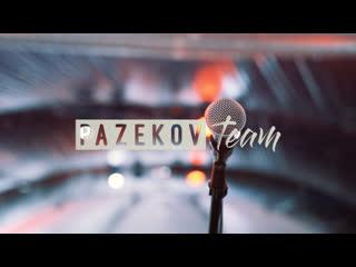 "Корпоратив компании ""ХомТелеком24"" | Pazekov Team"