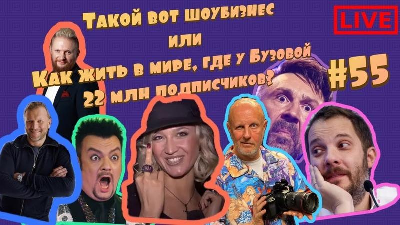 ИЗОЛЕНТА live 55 Дмитрий Гоблин Пучков и Александр Цыпкин Такой вот шоубизнес