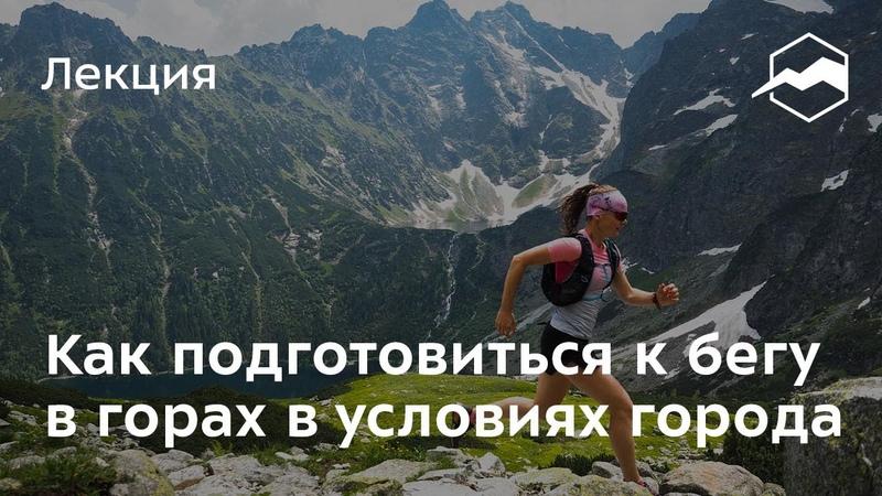 Как подготовиться к бегу в горах в условиях города