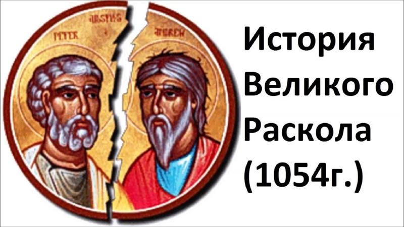 История Церкви Великий Раскол