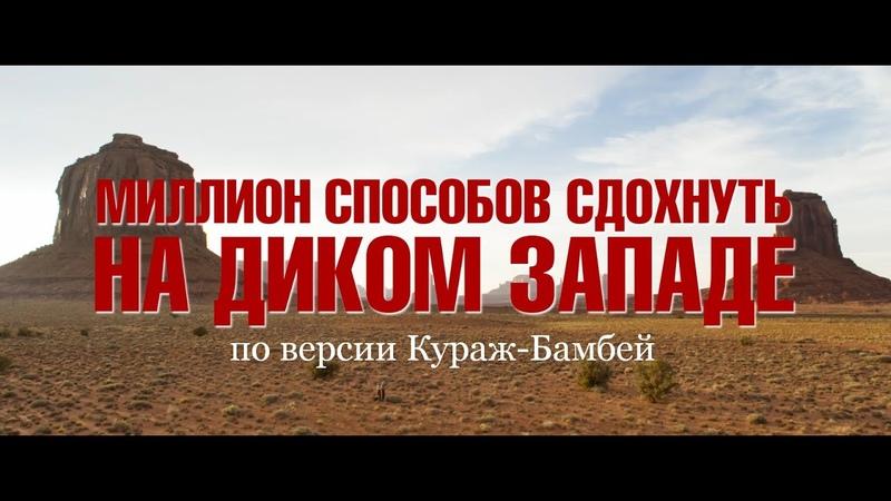 18 Миллион способов сдохнуть на Диком Западе в озвучке Кураж Бамбей трейлер ссылка в описании
