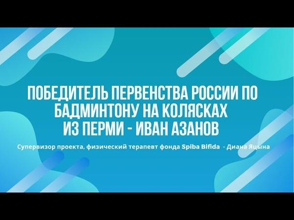 Победитель Первенства России по бадминтону на колясках из Перми - Иван Азанов (17.11.2020)