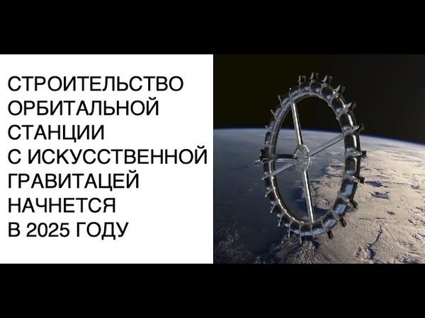 Строительство первой станции с искусственной гравитацией Вояджер начнется в 2025 новости космоса