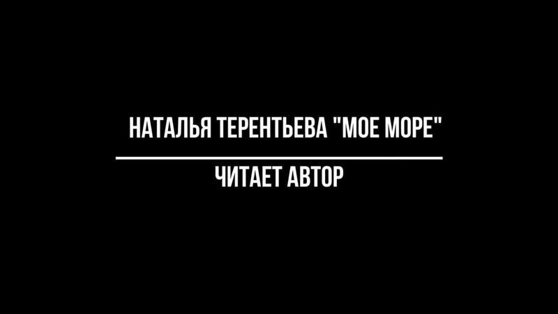 Н. Терентьева МОЁ МОРЕ читает автор