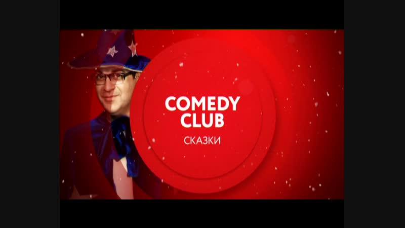 «Comedy Сказки» на ТНТ4!