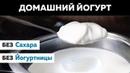 ДОМАШНИЙ ЙОГУРТ без сахара: как я готовлю 15 л в неделю из 1 закваски — Голодный Мужчина, ГМ 275