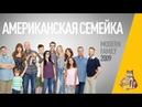 EP60 - Американская семейка (Modern family) - Запасаемся попкорном