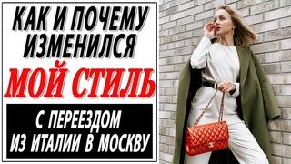 КАК ИЗМЕНИЛСЯ МОЙ СТИЛЬ С ПЕРЕЕЗДОМ ИЗ ИТАЛИИ В РОССИЮ | ЧТО Я НОШУ В МОСКВЕ | DARYA KAMALOVA