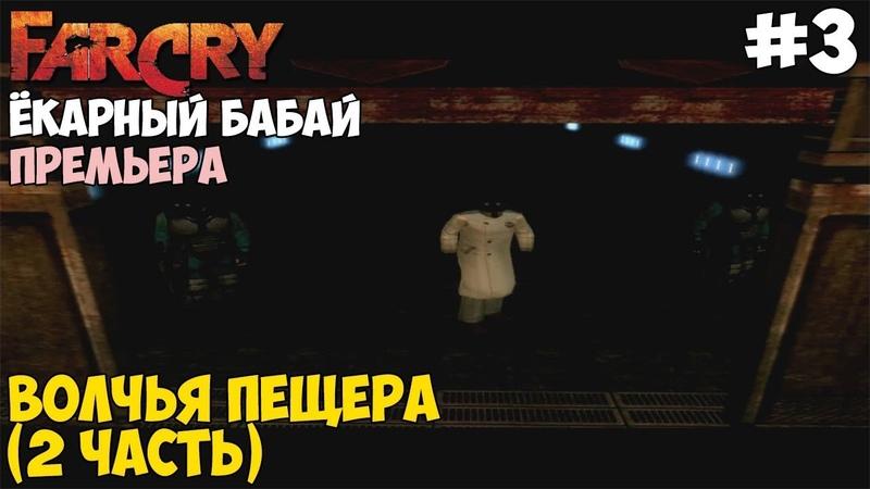 Прохождение Far Cry Ёкарный бабай - 3 Волчья пещера (2 часть)
