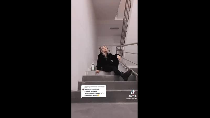 Саша Капустина КВАШЕНАЯ Спела в подъезде Крылатые качели =video 2021 02 25 19 34 24