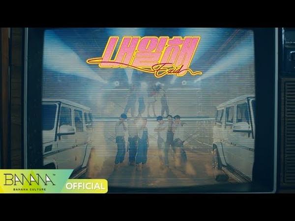 EXID 이엑스아이디 내일해 LADY 뮤직 비디오 Official Music Video