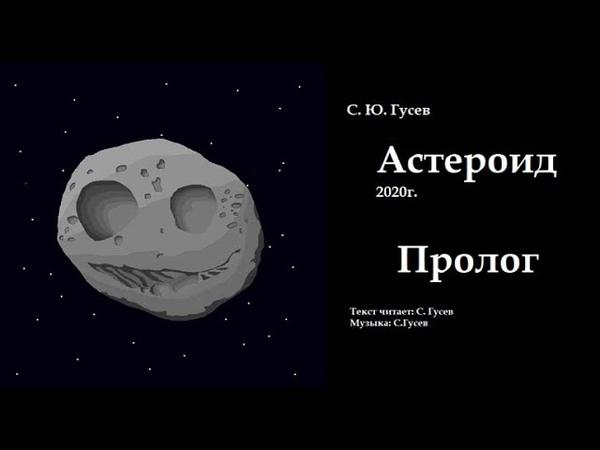 01 С Ю Гусев Астероид Пролог