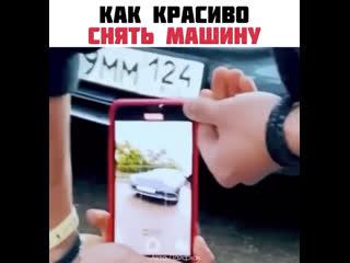 Авто Лайфхак Как красиво снять авто на телефон