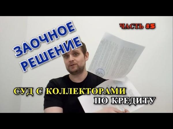 Решение суда заочное Суд с коллекторами 5 Rapad Олег Бор