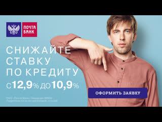 При платежах от 10 000 рублей в месяц снижение ставки по кредиту на 2%!