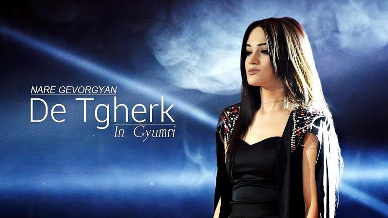 Nare Gevorgyan - De Tgherk Նարե Գևորգյան - Դե ՏղերքOfficial Music Video 2018