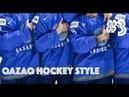 QAZAQ HOCKEY STYLE - хоккей как национальный вид спорта в Казахстане