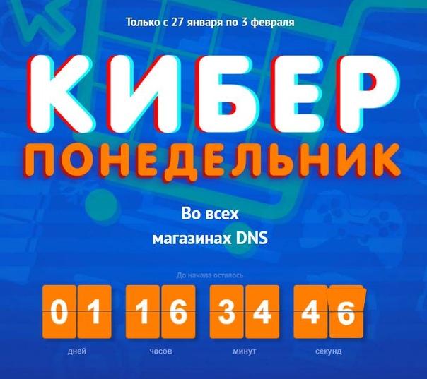 Днс Нолинск Интернет Магазин Каталог