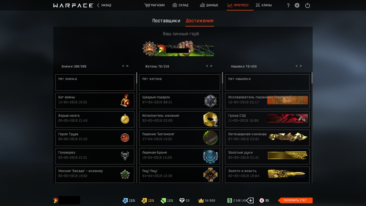 Продам личный аккаунт Warface 80 ранг M-fPIRVTk3g