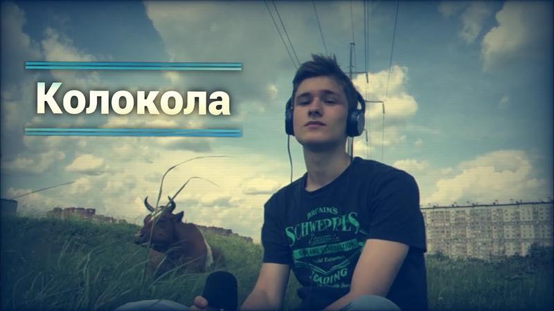 Колокола - исполняет Смертин Анатолий (кавер на песню Софии Фисенко
