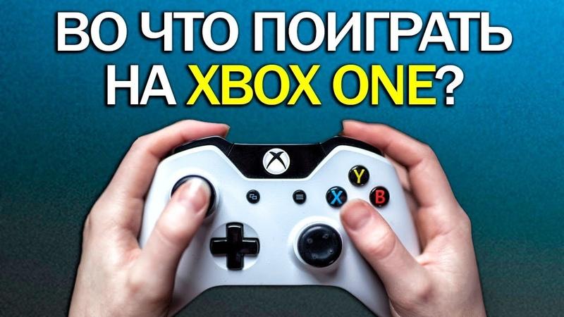 ТОП 10 игр для XONE Во что поиграть на Xbox One