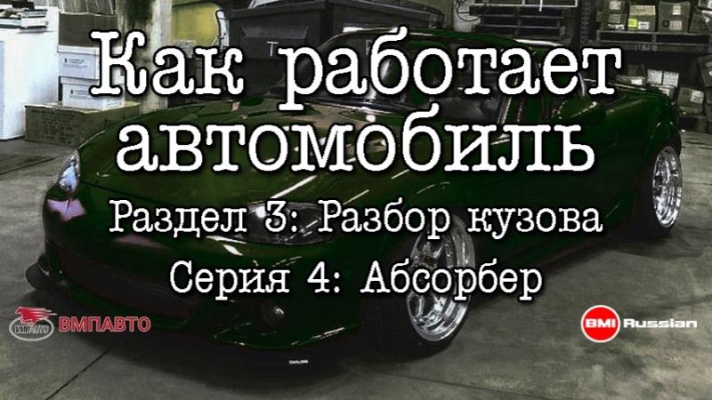 Как работает автомобиль. Раздел 3: Разбор кузова. Серия 4: Абсорбер [BMIRussian]