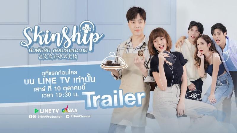 SKINSHIP สัมผัสรักของเราและนาย [Official Trailer] ENG SUB