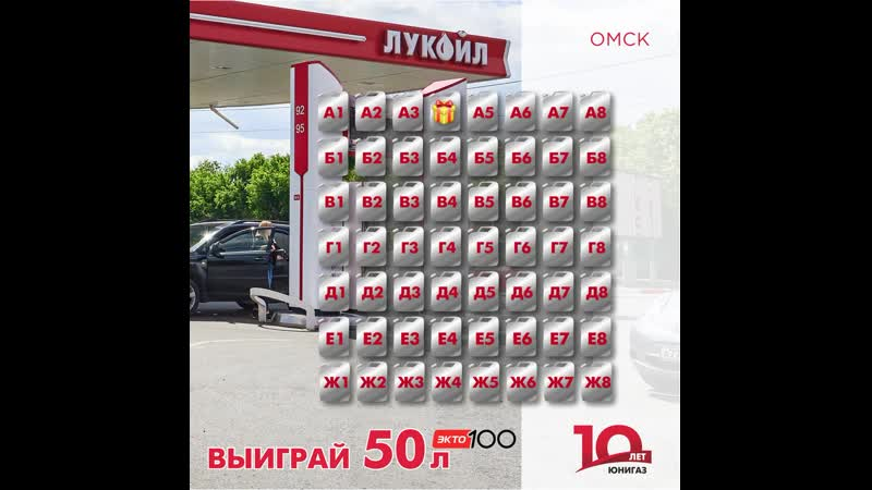 Выйграй 50 л ЭКТО 100 от ЛУКОЙЛ в Омске