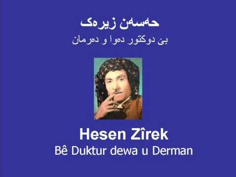 Hesen ZÎrek Bê Duktur Dewa u Derman kurdi Azeri حهسهن زیرهک بێ دوکتور دهوا