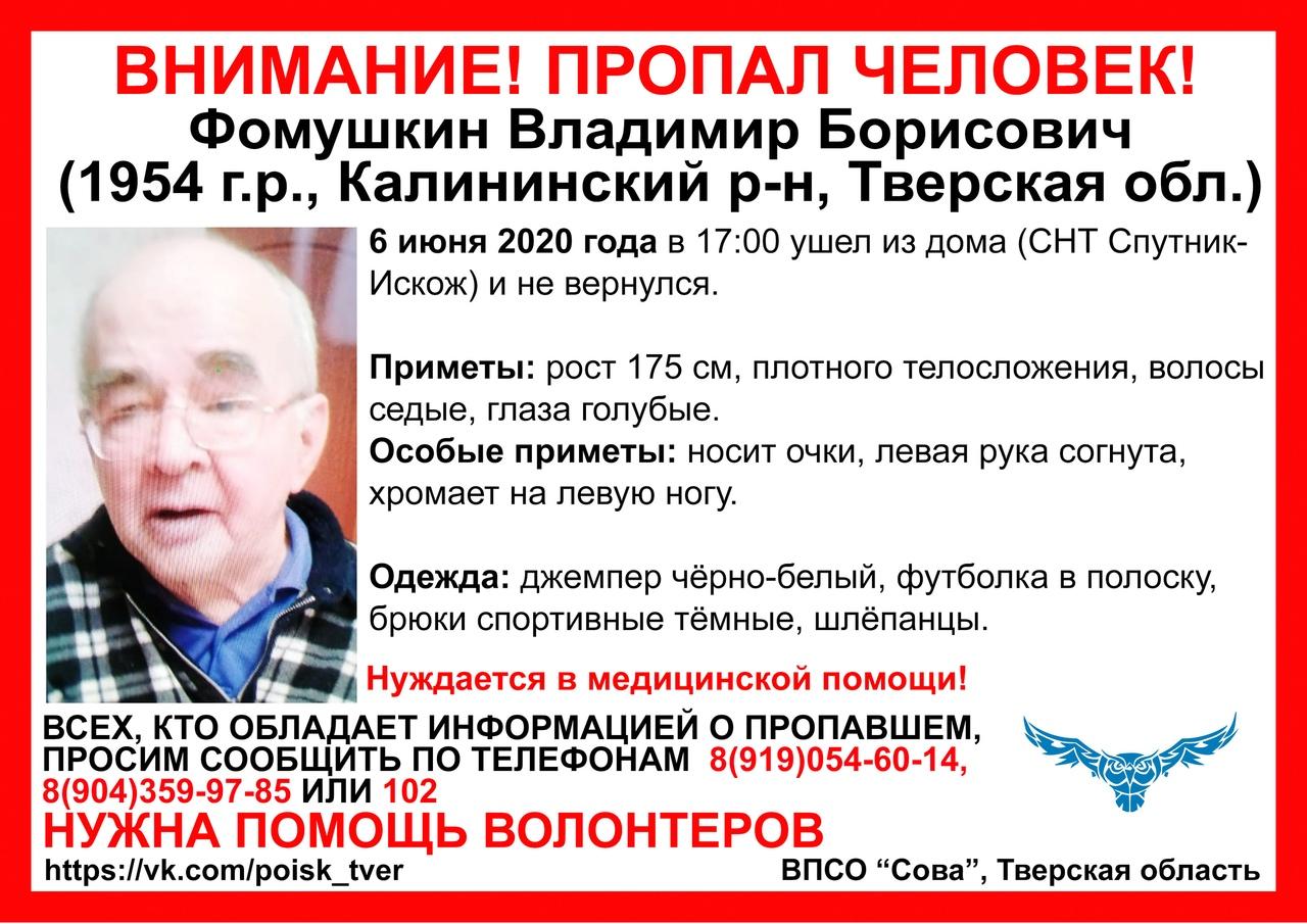 В Тверской области вторые сутки разыскивают деда Вову