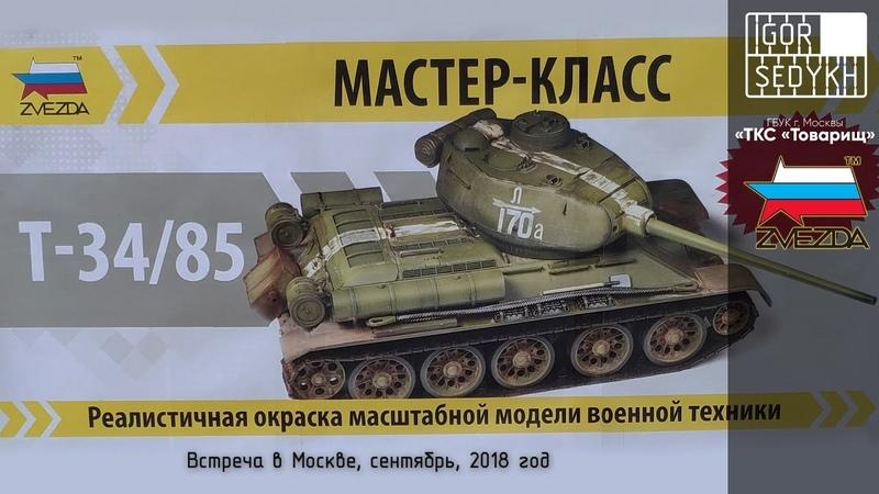 Встреча в Москве окраска модели танка Т 34 85 сентябрь 2018