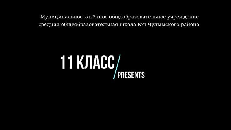 Выпуск 2020 МКОУ СОШ №1