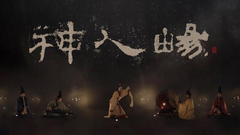 Танец династии Хань《神人畅》乐舞