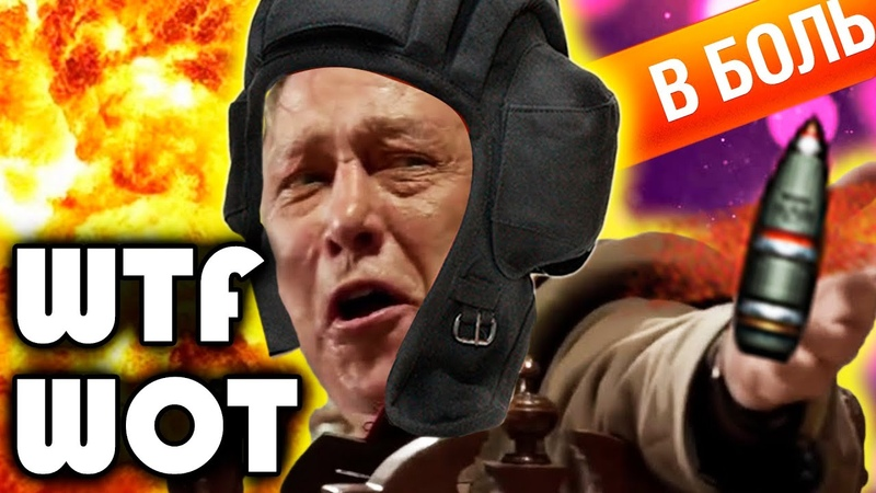 WTF WOT World of Tanks Приколы 🔥 СМЕШНЫЕ МОМЕНТЫ БАГИ Funny moments
