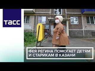 Фея Регина помогает детям и старикам в Казани