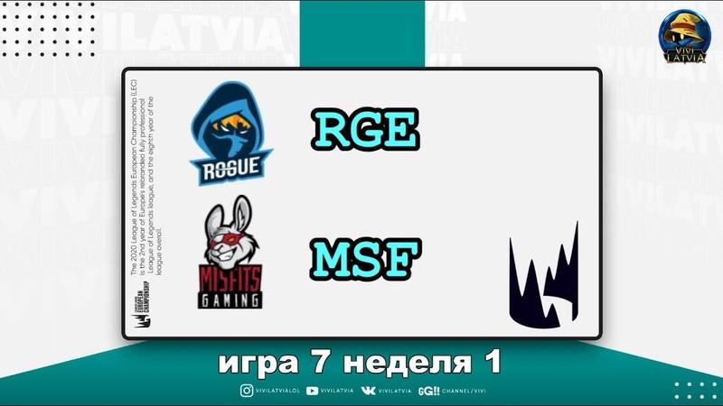 RGE vs. MSF | Игра 7 Неделя 1 LEC Summer 2020 | Чемпионат Европа | Rogue vs Misfits