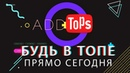 AddTops - Новый сервис по раскрутке youtube канала⚡️ легальная накрутка подписчиков и лайков🔥