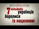 Пам'ятаємо перемагаємо 7 мільйонів українців боролися із нацизмом